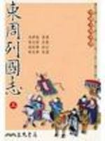 [The Romance of the Eastern Zhou]