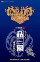 Lecture Room: Yi zhongtians history of the Three Kingdoms 2 DVD
