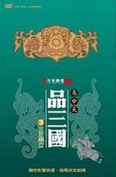 Lecture Room: Yi zhongtians history of the Three Kingdoms 3 DVD