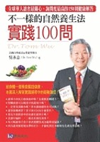 Wu Yongzhis natural approach to health - 100 Q & A + DVD (60 min)
