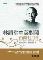 Lin YuTang Chinese-English Bilingual Edition : Harvest Moon on West Lake