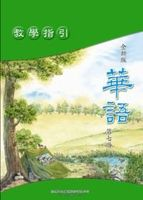 Easy Chinese Teacher's Manual book 7