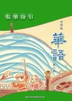 Easy Chinese Teacher's Manual book 8