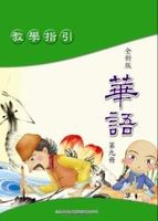 Easy Chinese Teacher's Manual book 9