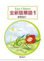 Easy Chinese Teacher's Manual book 1 (third edition)