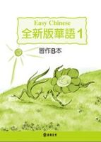 Easy Chinese Workbook B book 1 (3rd edition)