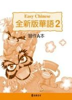 Easy Chinese Workbook A book 2 (3rd edition)