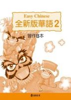 Easy Chinese Workbook B book 2 (3rd edition)