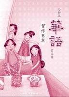 Easy Chinese Workbook B book 5