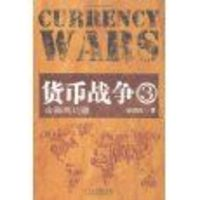 [Currency Wars - 3]