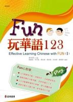 Effective learning Chinese with FUN (I)