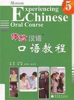 Experiencing Chinese - Oral Course