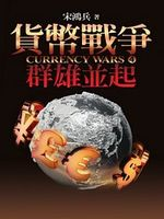 Currency War 4