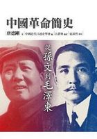 A brief history of Chinese revolutions - from Sun Yat-sen to Mao Zedong