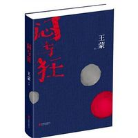 Men yu kuang (Simplified Chinese)