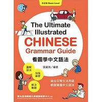 The Ultimate Illustrated Chinese Grammar Guide: Basic Level