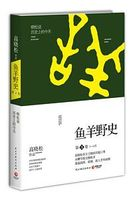 Yu yang ye shi 3 (Simplified Chinese)