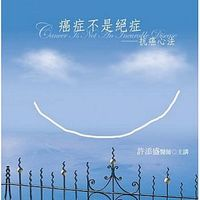 Ai zheng bu shi jue zheng: Kang ai xin fa you sheng shu (20 Disc. CD) (2015 New Version)