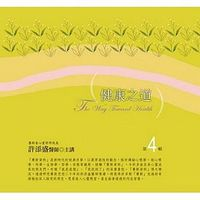 Jian kang zhi dao you sheng shu di 4 ji (10 Disc. CD) (2015 New Version)