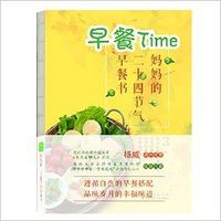 Zao can Time ---- ma ma de er shi si jie qi zao can shu ( Simplified Chinese)