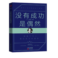 Mei you cheng gong shi ou ran ( Simplified Chinese)