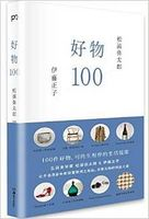 Hao wu 100 (Simplified Chinese)
