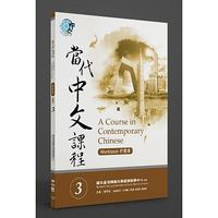 A Course in Contemporary Chinese 3 (Workbook)