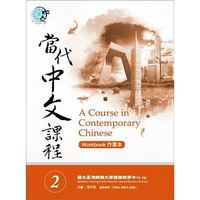 A Course in Contemporary Chinese 2 (Workbook)