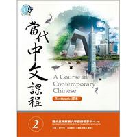 A Course in Contemporary Chinese (Textbook) 2