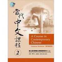 A Course in Contemporary Chinese (Character Workbook) 2