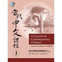 A Course in Contemporary Chinese (Character Workbook) 1