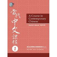 A Course in Contemporary Chinese (Teacher's Manual)1