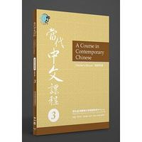 A Course in Contemporary Chinese 3 (Teacher's Manual)