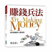 [The Art of Making Money]
