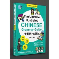The Ultimate Illustrated Chinese Grammar Guide: Advanced Level