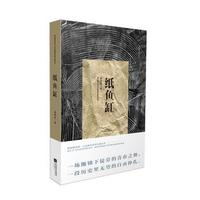 Zhi yu gang (Simplified Chinese)