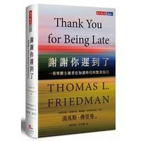 Thank You for Being Late An Optimist's Guide to Thriving in the Age of Accelerations