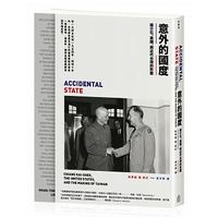 Accidental State: Chiang Kai-shek, the United States,and the Making of Taiwan