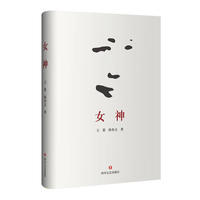 Nu shen (Simplified Chinese)