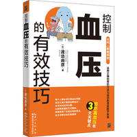 Kong zhi xue ya de you xiao ji qiao  (Simplified Chinese)