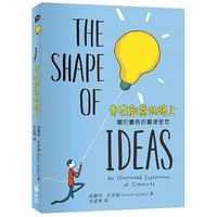 The shape of ideas:an illustrated exploration of creativity