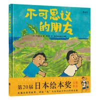 Bu ke si yi de peng you  (Simplified Chinese)