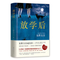 Fang xue hou  (Simplified Chinese)