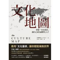 The Culture Map -- breaking through the invisible boundaries of global business