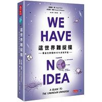 We Have No Idea: A Guide to the Unknown Universe