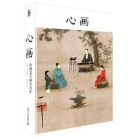 The Chinese Literati on Painting