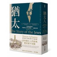 The Story of the Jews: Finding the Words 1000 BC - 1492 AD