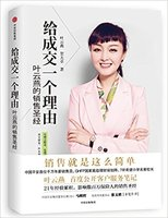 Gei cheng jiao yi ge li you  (Simplified Chinese)