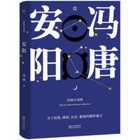 An yang  (Simplified Chinese)
