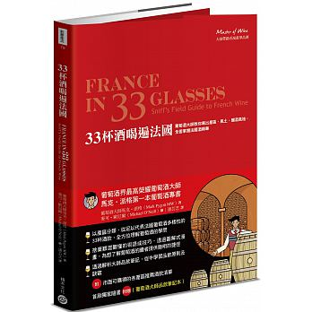 France in 33 Glasses: Sniff's Field Guide to French Wine